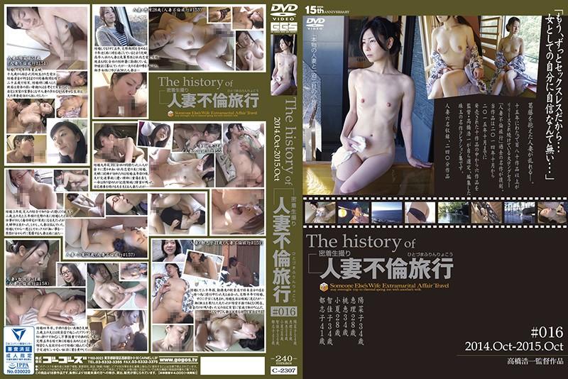 The history of 人妻不倫旅行 #016