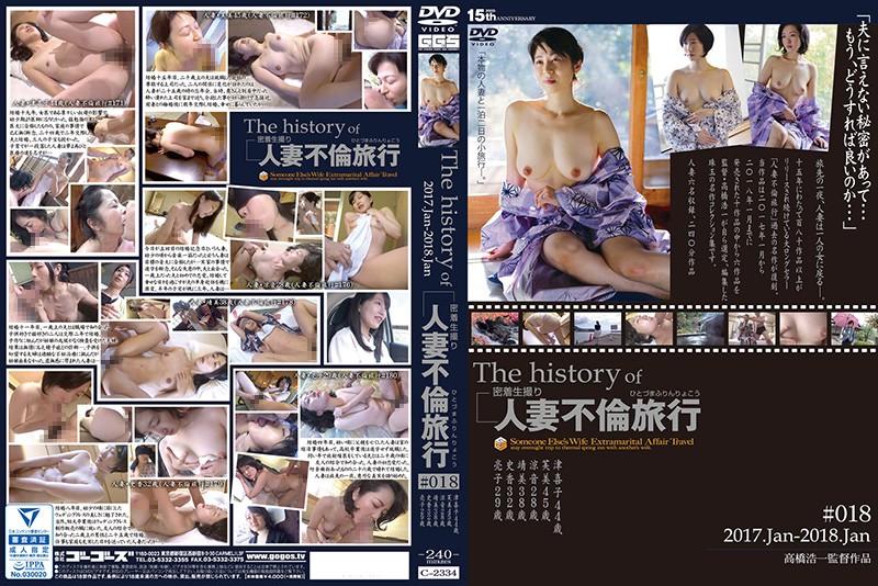 The history of 人妻不倫旅行 #018