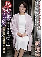 140c02369 熟女妻面接ハメ撮り[十三]