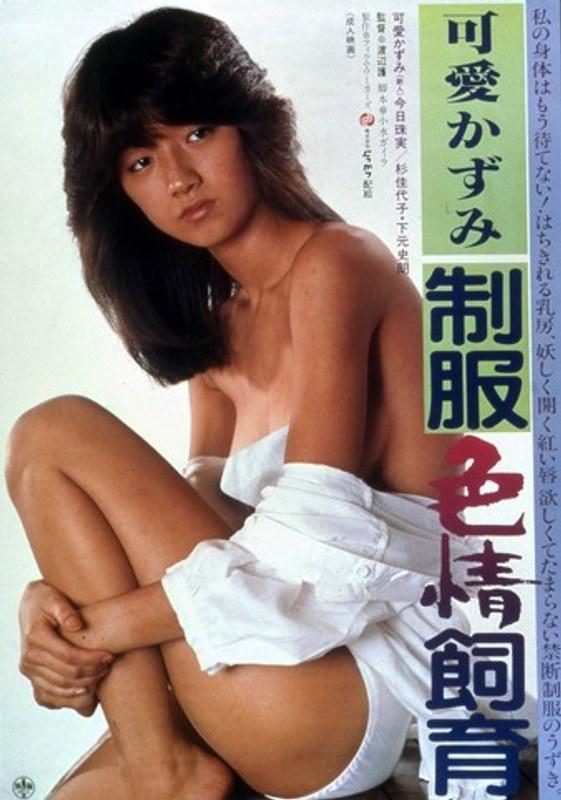 【女子高生】セーラー服色情飼育