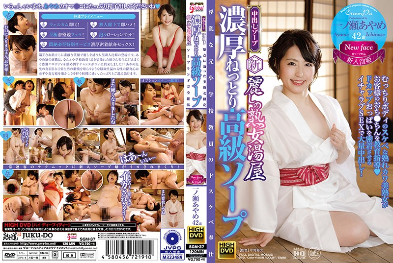 SGM-37 New - Beautiful Mature Woman Bathhouse, Passionate High Class Soapland Ayame Ichinose