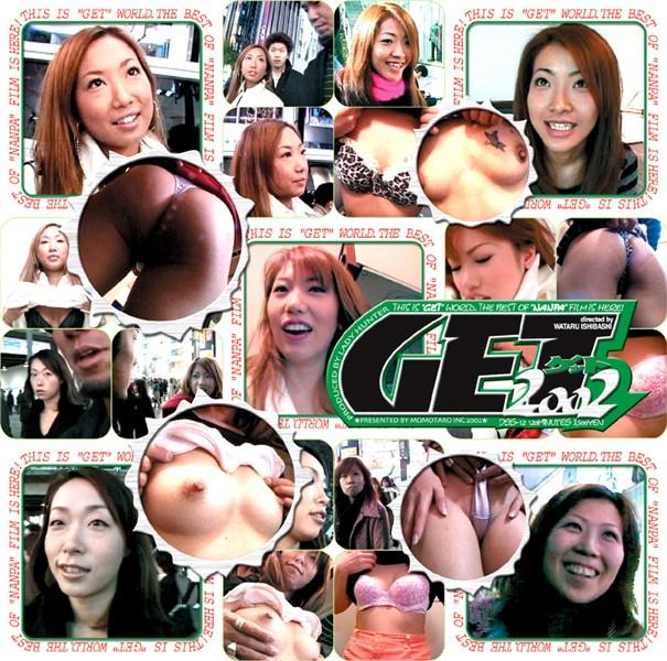 15dss12 [DSS-012] GET 2002 VOL.12 @動画