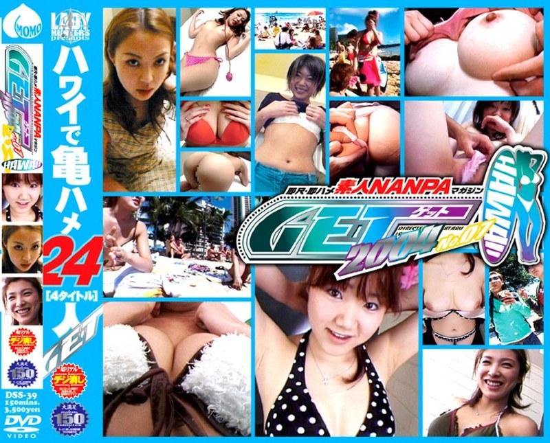 15dss39 [DSS-039] GET 2004 ハワイで亀ハメ[4タイトル]24人GET NO.07 @動画