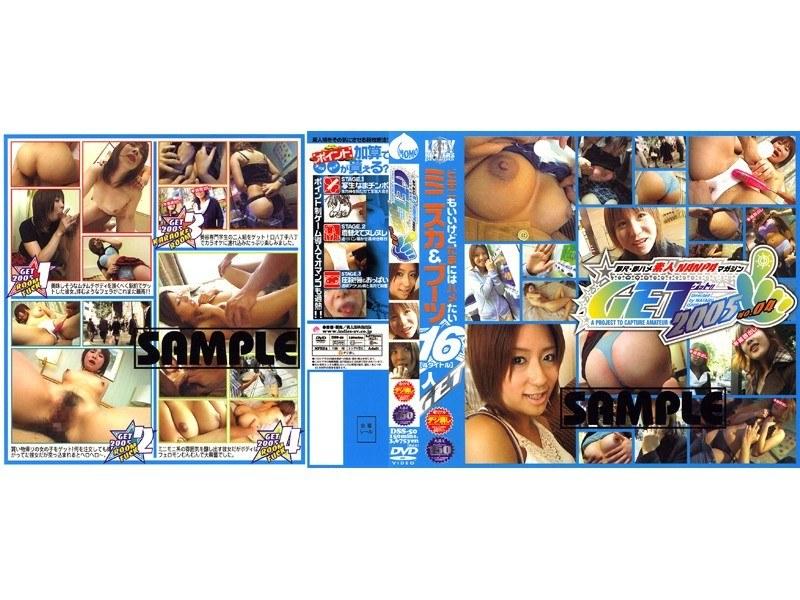 15dss50 [DSS-050] GET 2005 ミニスカ&ブーツ[4タイトル]16人GET NO.04 @動画