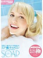 SOAP ご奉仕最高級ソープ 世界で一番かわいい北欧美少女 ミア・楓・キャメロン a.k.a. Mia Malkova