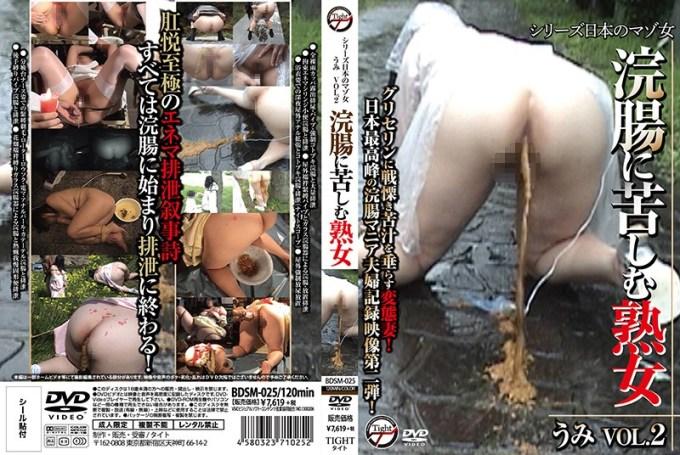 シリーズ日本のマゾ女 浣腸に苦しむ熟女 うみ Vol.2