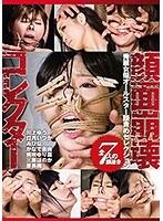 顔面崩壊コレクター 秀麗女優オールスター顔責めコレクション