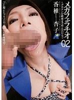 メガフェラチオ 〜デカチンを喉奥まで咥え込む女〜 02 香椎杏子