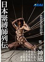 日本緊縛師列伝 第二章 神凪