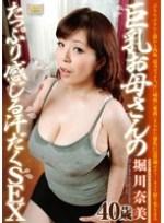 巨乳お母さんのたっぷり感じる汗だくSEX 堀川奈美