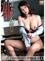 マワされた女教師 伊織涼子