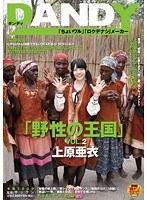72-2-640x360 【上原亜衣】ついに野生の王国に降り立った日本代表AV女優「上原亜衣」が原住民と異人種間性交!!@pornhub