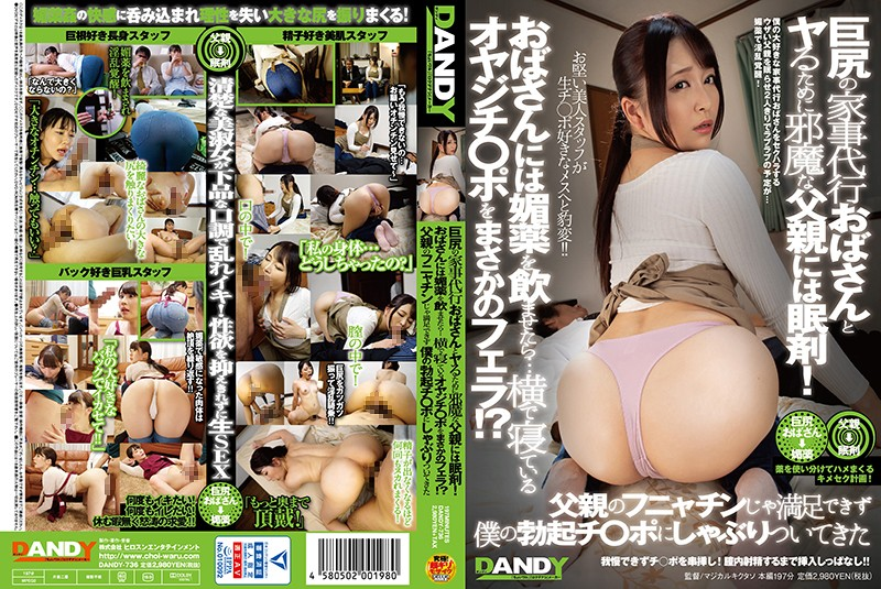DANDY-736 I Wanted To Fuck The Big Titty Maid Who Came To Clean Up The House, So I Got My Dad Out Of The Way! I Fed This Old Lady Some Aphrodisiacs, And Then... To My Surprise, She Suddenly Started Giving My Dad A Blowjob!? But She Couldn't Be Satisf