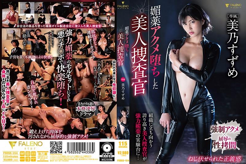 FSDSS-154 Beautiful Cop Addicted To Aphrodisiac Orgasms Suzume Mino