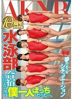 AKNR10周年記念作品 水泳部の合宿に行ったら男は僕一人ぼっちだった…。