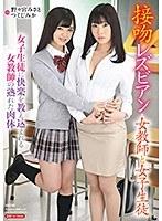1havd00980 接吻レズビアン・女教師と女子生徒 女子生徒に快楽を教え込まれる女教師の熟れた肉体