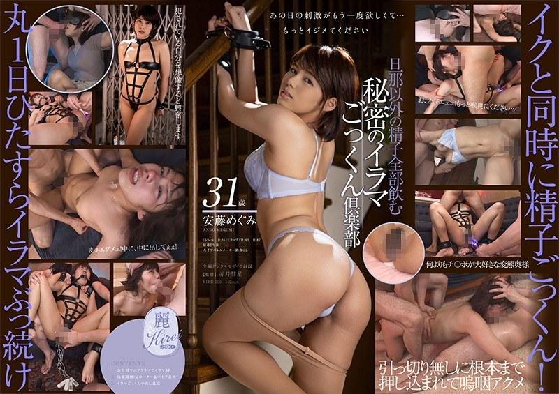KIRE-006 I D***k All The Sperm That Isn't My Husband's - Secret Deep Throat Cum Swallowing Club Megemi Fuji 31 Years Old