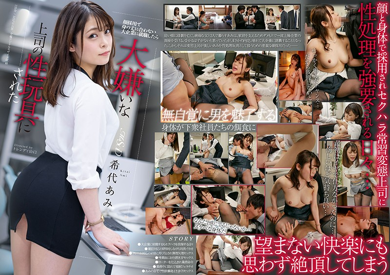 MSFH-036 After I Got A Job That Didn't Fit Me At A Major Company Because Of The Way I Looked, I Was Made Into A Sex Toy By My Boss That I Hate - Ami Kiyo