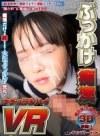 【VR】ぶっかけ痴漢 VR