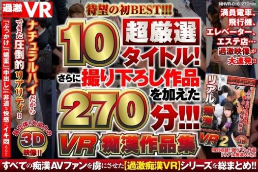 【最新作】【VR】VR痴漢作品集