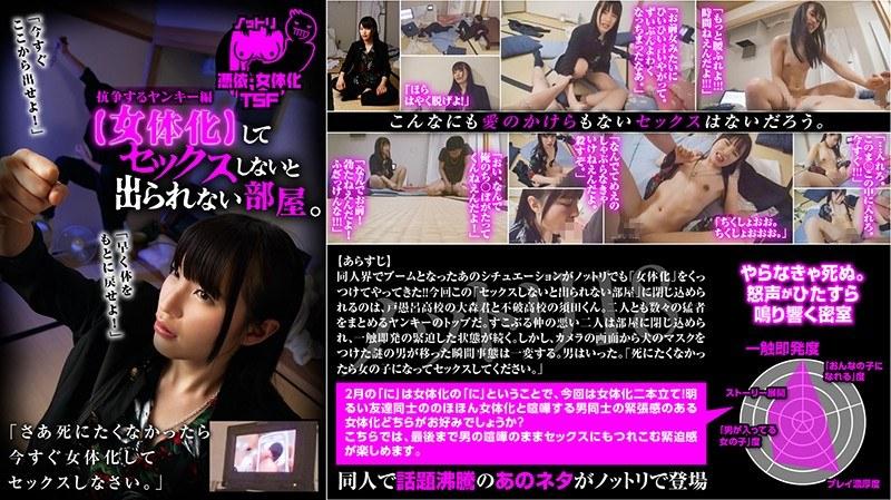 1nttr00018 [NTTR-018] 【女体化】してセックスしないと出られない部屋。抗争するヤンキー編 @動画