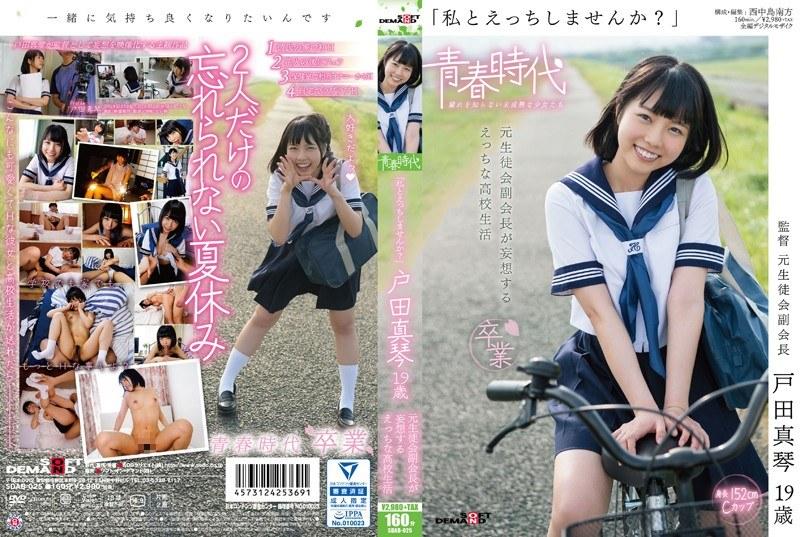「私とえっちしませんか?」 戸田真琴 19歳 元生徒会副会長が妄想するえっちな●校生活