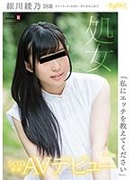 「私にエッチを教えてください」細川綾乃 18歳 処女 SOD専属AVデビュー