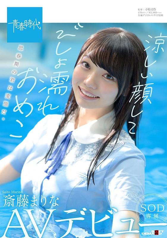 涼しい顔してびしょ濡れおめこ 斎藤まりな SOD専属AVデビュー1