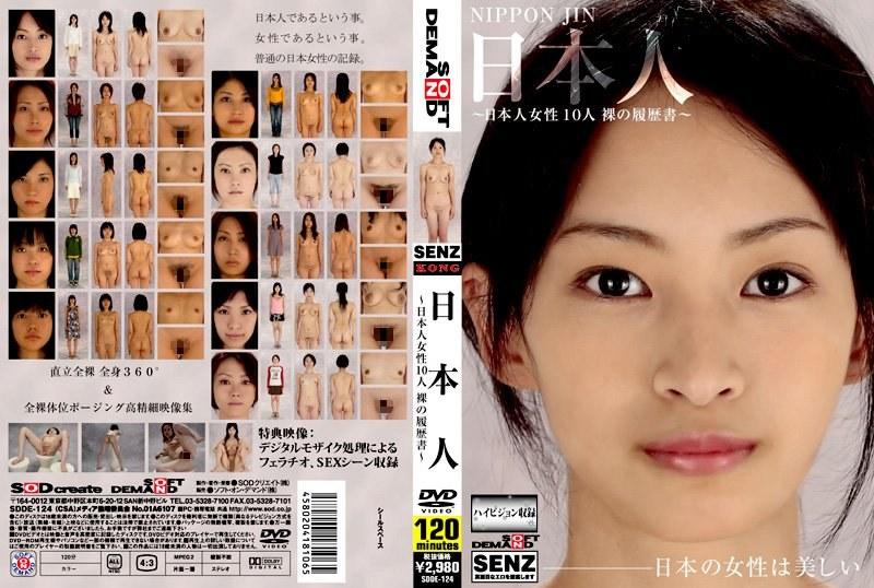 1sdde00124 [SDDE-124] 日本人 ~日本人女性10人 裸の履歴書~ 動画 - erovi エロビ