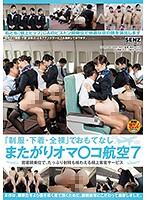 「制服・下着・全裸」でおもてなし またがりオマ○コ航空 7 密着騎乗位で、たっぷり射精も味わえる極上客室サービス