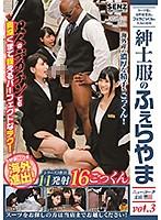 1sdde00574 スーツ姿の女性従業員のフェラごっくんが人気のお店 紳士服のふぇらやま ニューヨーク支...