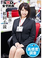 1shyn00036 SOD女子社員 高感度調査 宣伝部 松田千波