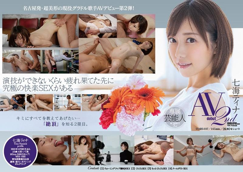 1stars00037 [STARS-037] 七海ティナ AV debut 2nd @動画