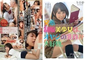 戸田真琴 文系制服美少女は、オヤジの乳首が大好物。 パケ写