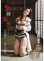 古川いおり 緊縛監禁 完全緊縛で犯され続けメス堕ちした美人女医