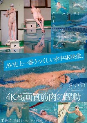 一流競泳選手青木桃AVDEBUT全裸水泳2021【圧倒的4K映像でヌク… のサンプル画像 6枚目