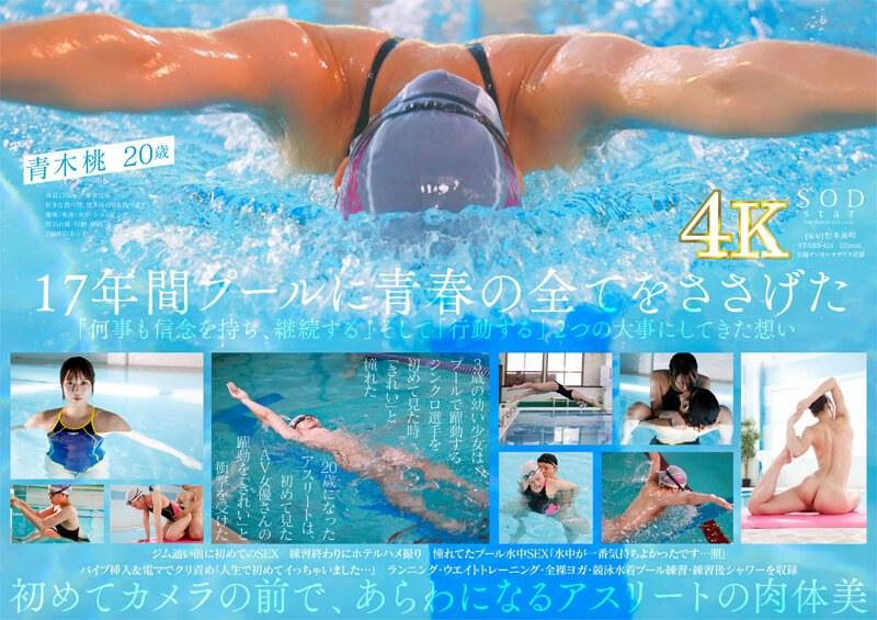 一流競泳選手 青木桃 AV DEBUT 全裸水泳2021【圧倒的4K映像でヌク!】の無料動画