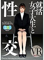【VR】就活女子大生と性交 ver.VR 加賀美さら