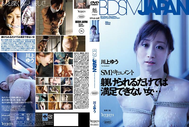 2dpka00002 [DPKA-002] BDSM(緊縛) JAPAN 川上ゆう 動画 - erovi エロビ