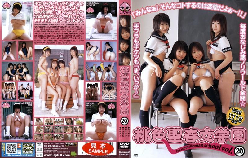 303peach026d [PEACH-026] 桃色聖春女学園 20 動画 - erovi エロビ