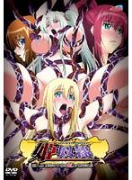 姫奴隷 第二幕 魔物の子種を堕とす麗姫の哀