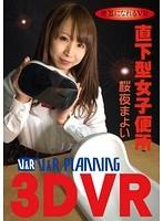 【VR】便器になれるVR 直下型女子便所 桜夜まよい