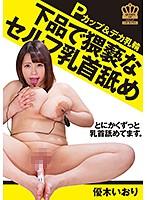 433gun00838 下品で猥褻なセルフ乳首舐め 優木いおり