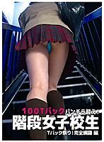 階段女子校生 Tバック祭り!完全網羅編