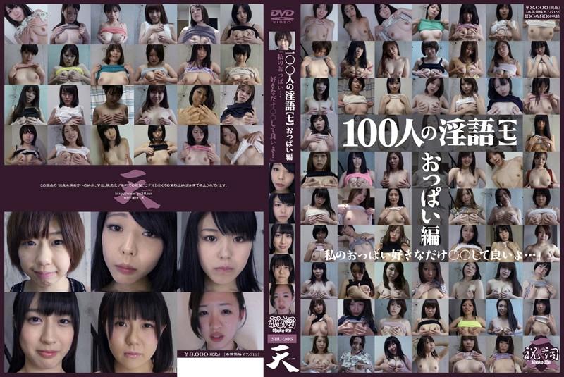 436shu00206 [SHU-206] 100人の淫語【七】 動画 - erovi エロビ