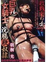 敗戦国の女2 巨乳女騎士 浣腸鞭奴● 朝桐光