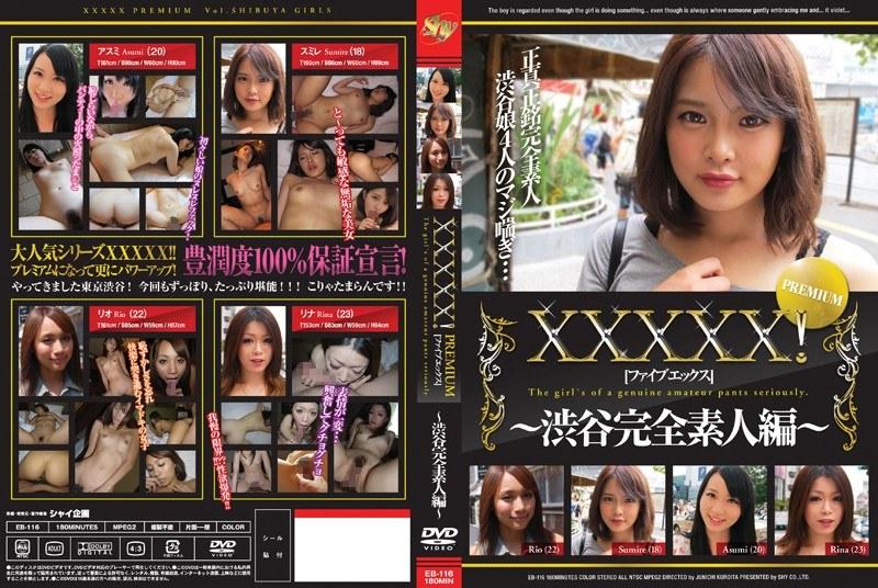 XXXXX![ファイブエックス] PREMIUM ~渋谷完全素人編~