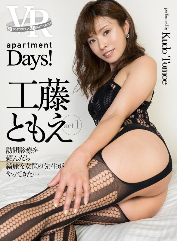 【VR】apartment Days! 工藤ともえ act1