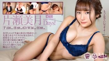 【VR】apartment Days!片瀬美月 act1