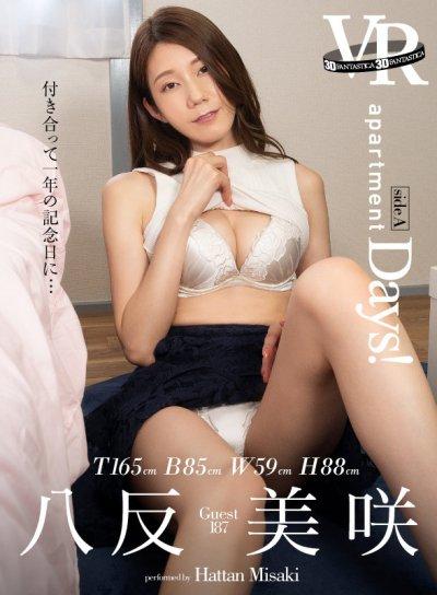 【VR】apartment Days! Guest 187 八反美咲 sideA